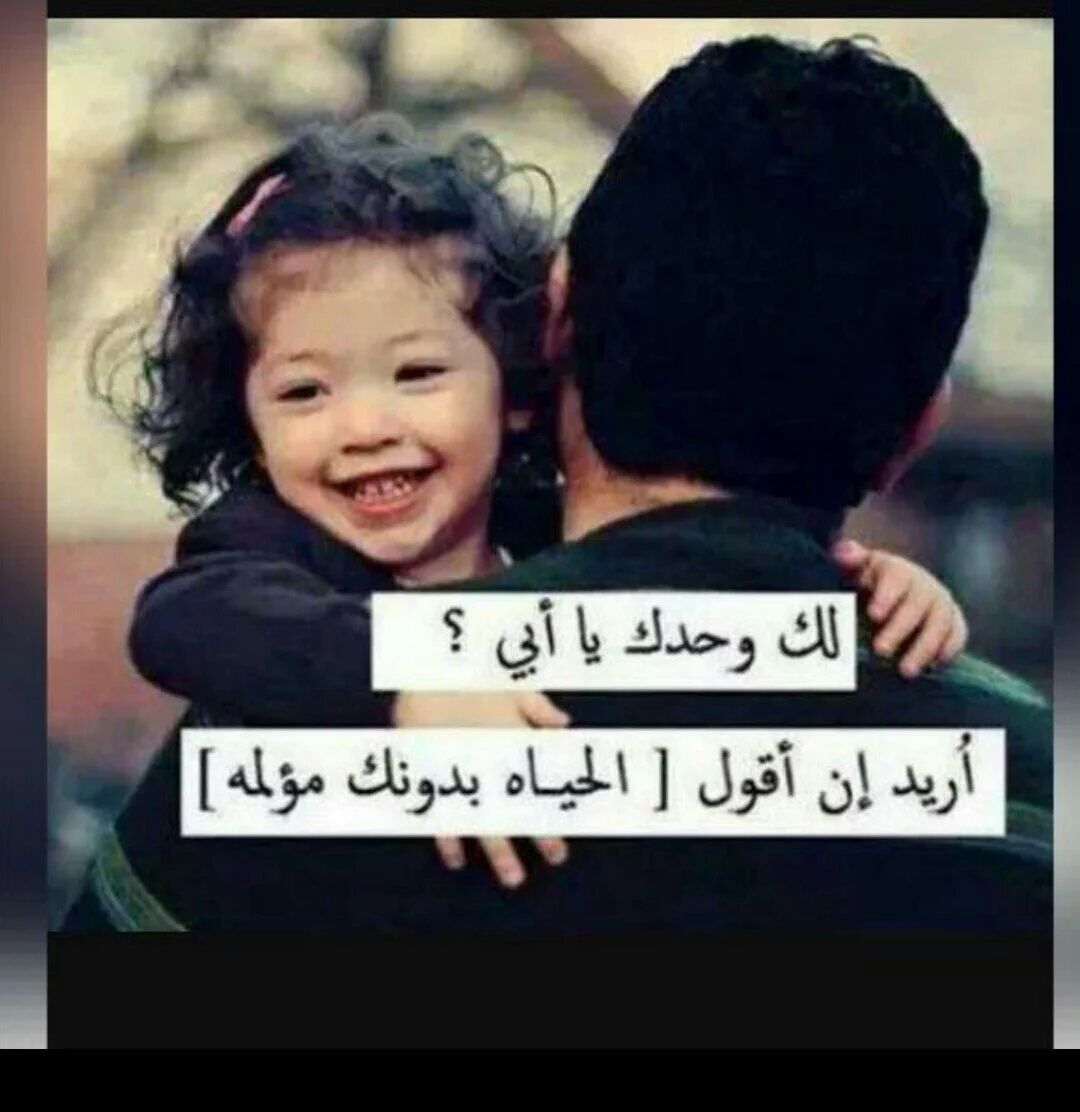 Kefah Bentjenin00 Twitter I Love My Father I Miss You Dad Dad Quotes