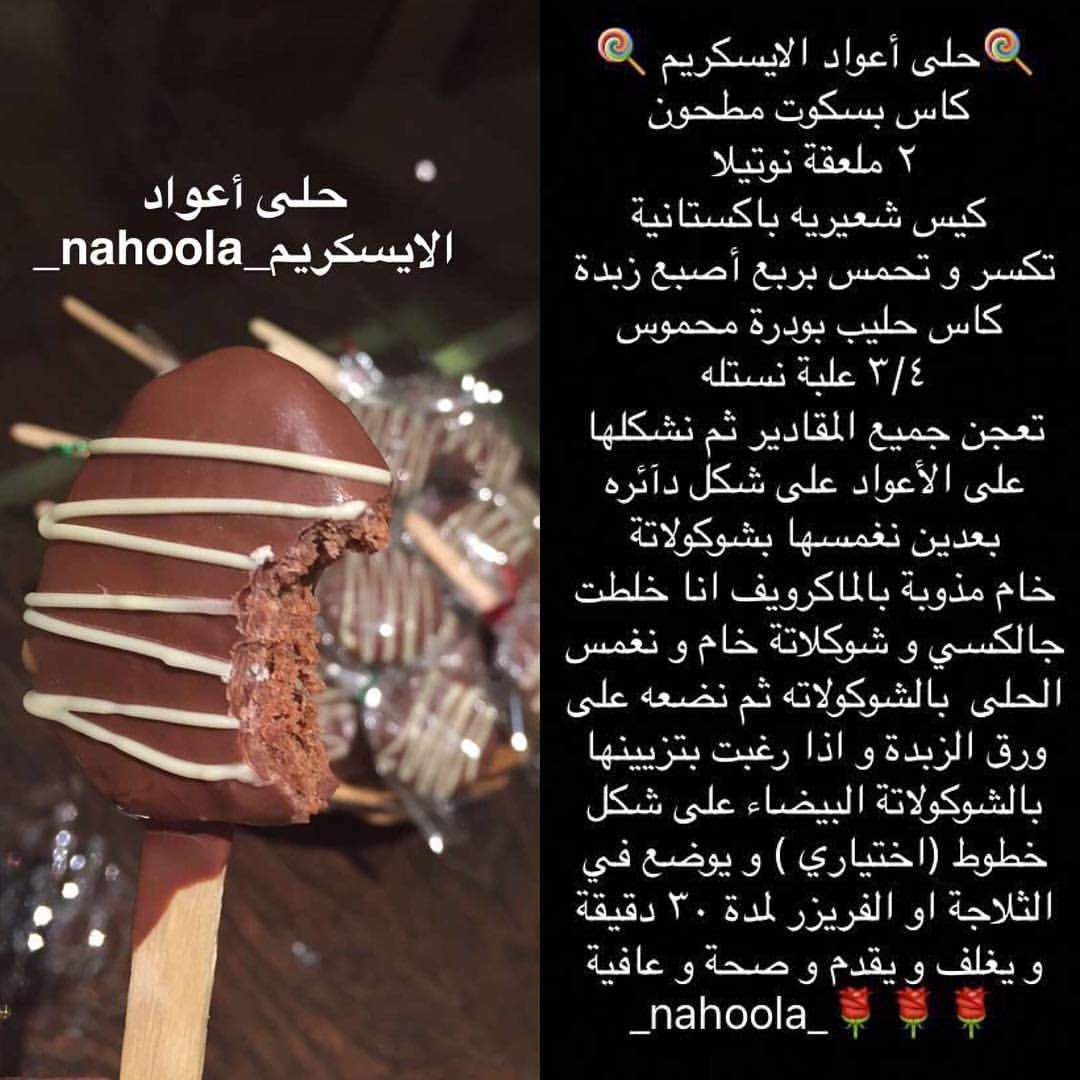 حلى اعواد الايس كريم Food Recipies Cooking Cake Dessert Recipes
