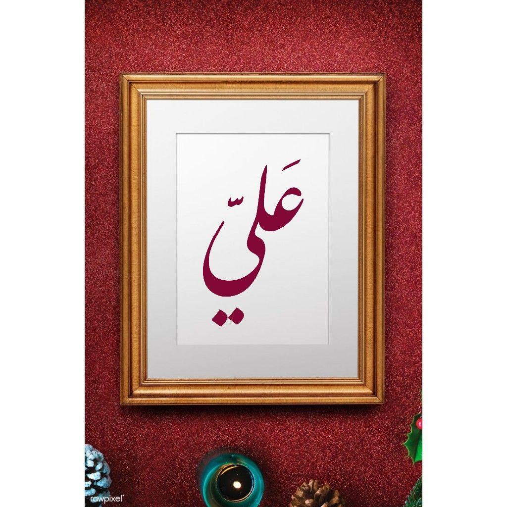 الخطاط حسن العبيدي نجم الخطوط رائد الخط العربي أبو محمد الحسن العبيدي الكربلائي Home Decor Decor Frame