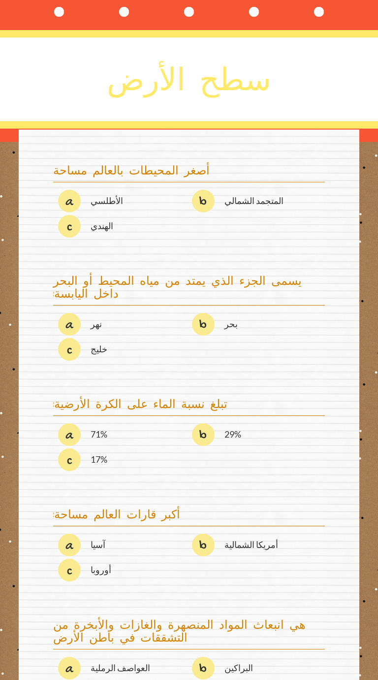 Use This Wizer Me Blended Worksheet سطح الأرض Interactive Human Body Worksheets