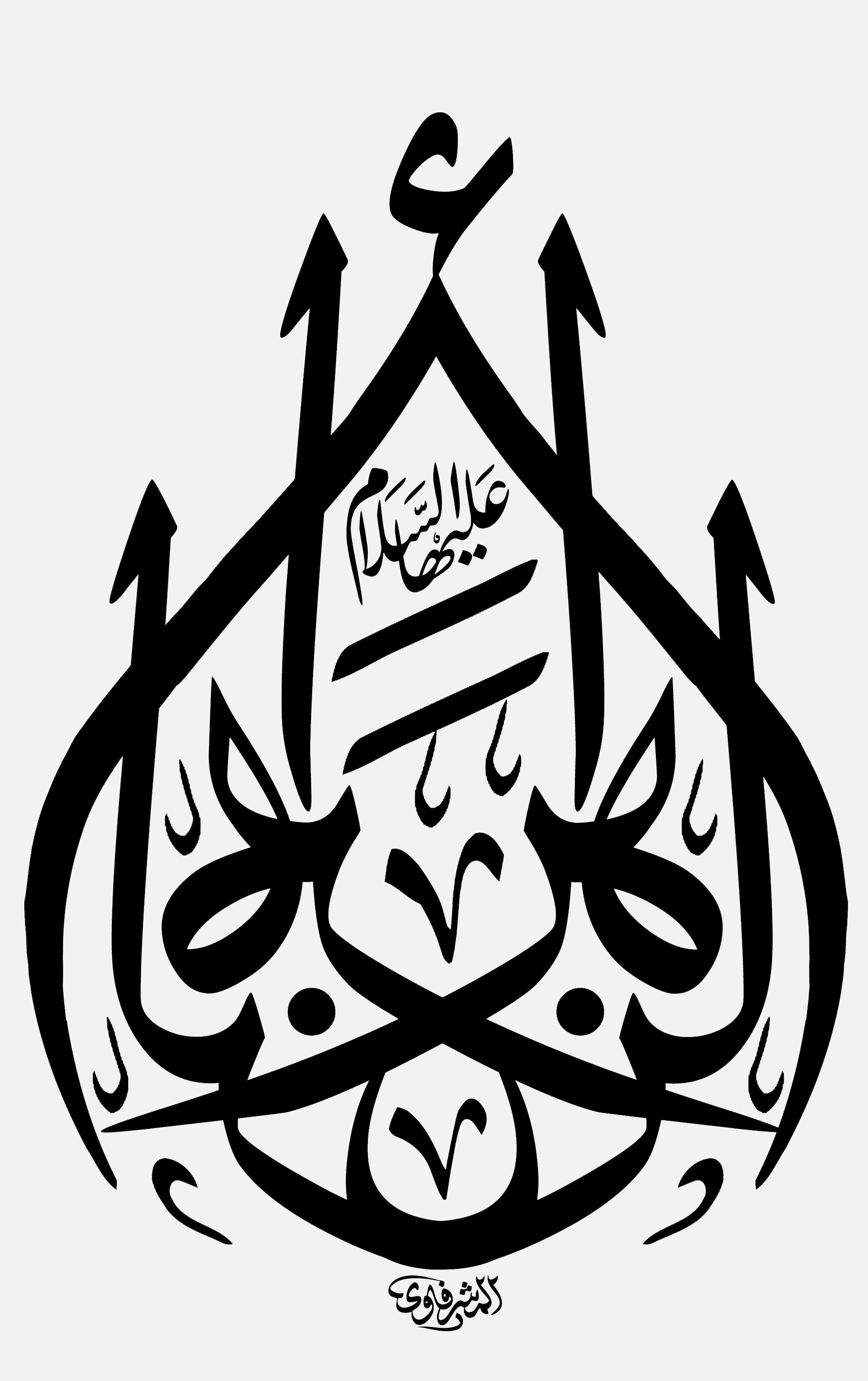 السيدة فاطمة الزهراء عليها السلام الخطاط محمد الحسني المشرفاوي Islamic Calligraphy Islamic Art Calligraphy Art