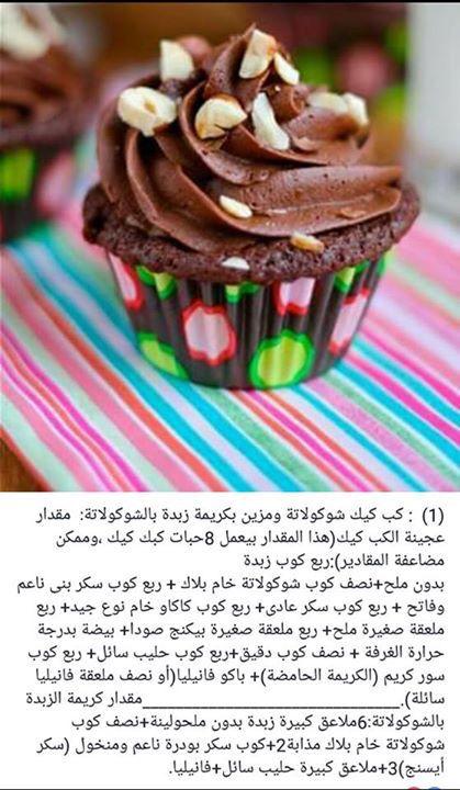 كب كيك شوكولاته Food Chocolate Cake Desserts