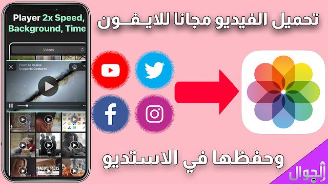 افضل برنامج تحميل الفيديو للأيفون من اليوتيوب الفيس بوك التويتر Youtube Iphone Blog Posts