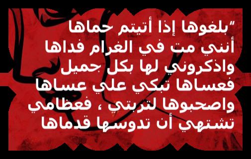 الاخطل الصغير بشارة الخوري Arabic Calligraphy