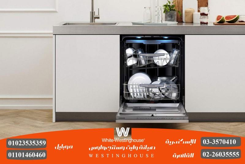 صيانة وايت وستنجهاوس بالاسكندرية مفتاح الباب غسالة الاطباقdoor Switche Westinghouse Kitchen Appliances Microwave