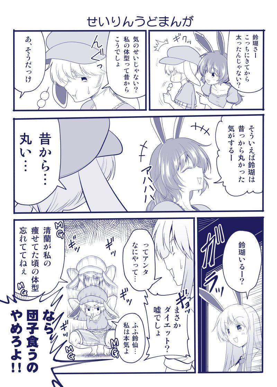 さとうユーキ 紅楼夢と01ab 月アクで連載中 yuukikagou さんの漫画 93作目 ツイコミ 仮 東方 かわいい ユーキ アニメ