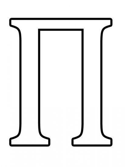 Шаблоны букв формата А4   Трафареты букв, Шаблоны, Алфавит ...