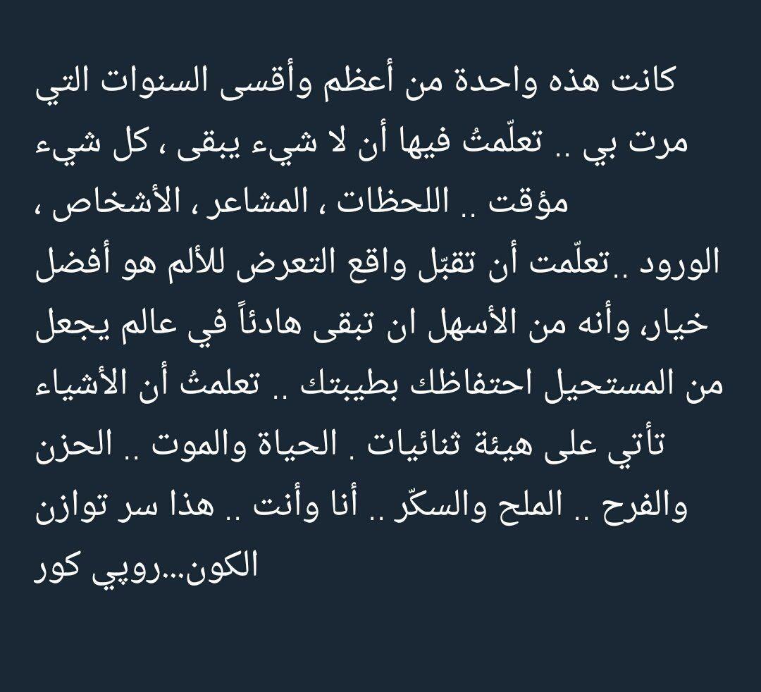 401 تويتر Wonder Quotes Arabic Quotes Arabic Phrases