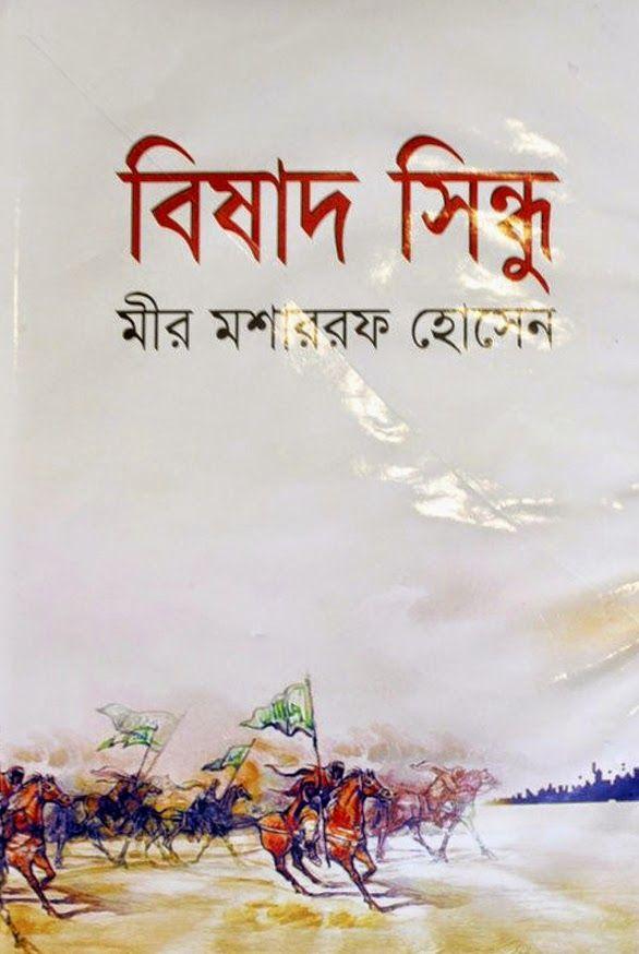 BANGLA BOOKS PDF FORMAT EBOOK