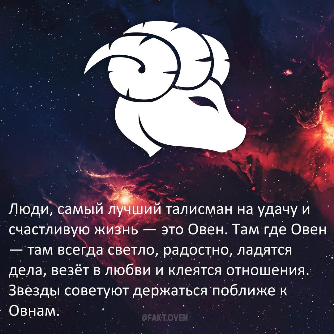 открытки гороскоп овен