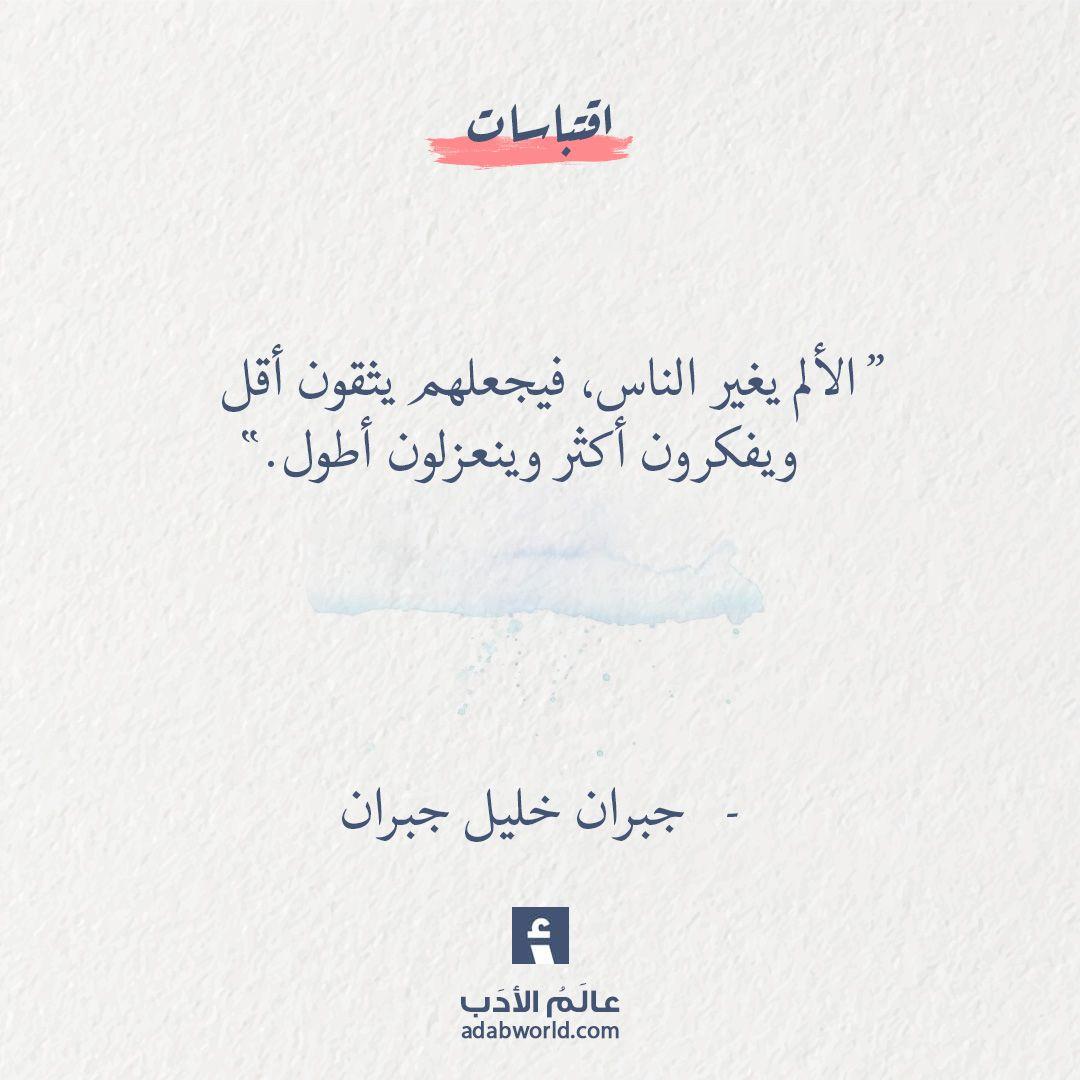 من اجمل اقتباسات جبران خليل جبران في الألم والوحدة عالم الأدب Words Quotes Spirit Quotes Tiny Quotes
