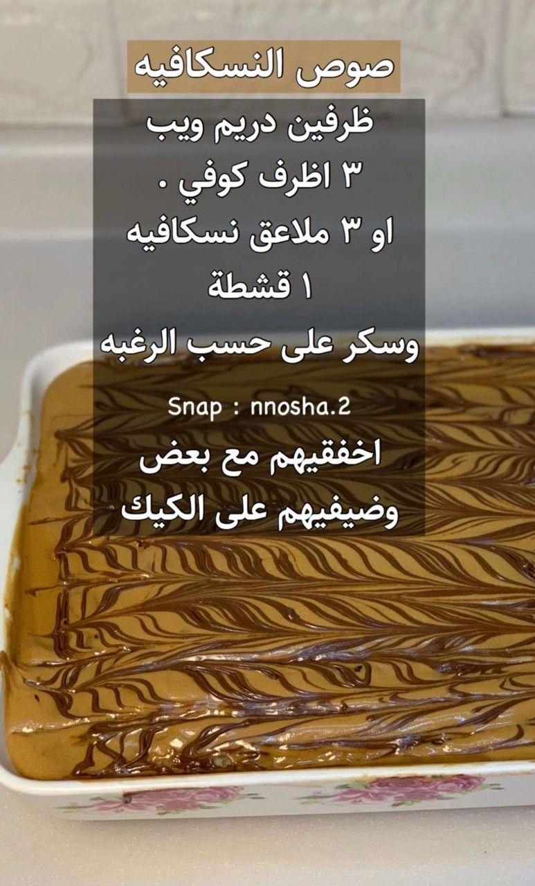صوص النسكافيه للكيك In 2021 Lebanese Desserts Recipes Yummy Food Dessert Cookout Food