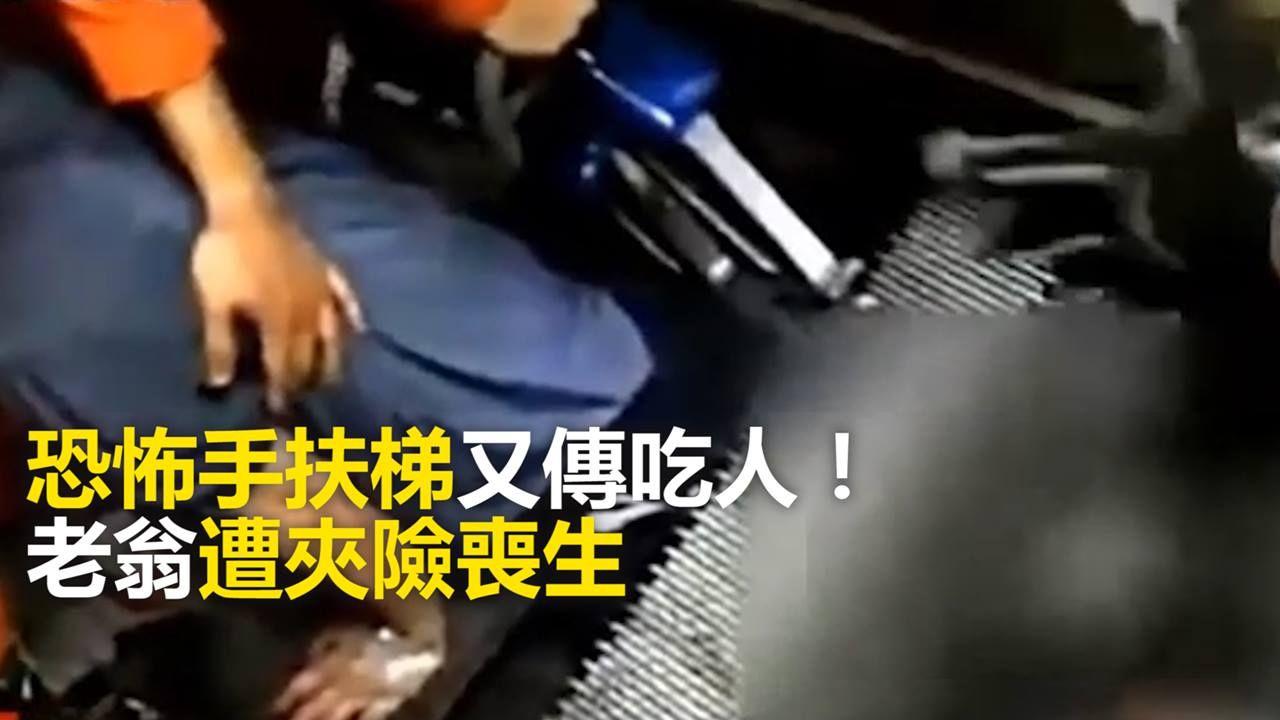 恐怖手扶梯又傳吃人!老翁遭夾險喪生 #珊迪仔:希望爺爺早日康復… #快分享 坐手扶梯要格外小心了…