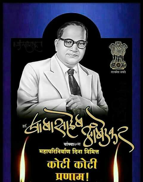Pin By Pravin Gund On Greatest Indian Dr B R Ambedkar Buddha Thoughts Photo Album Quote Buddha Image