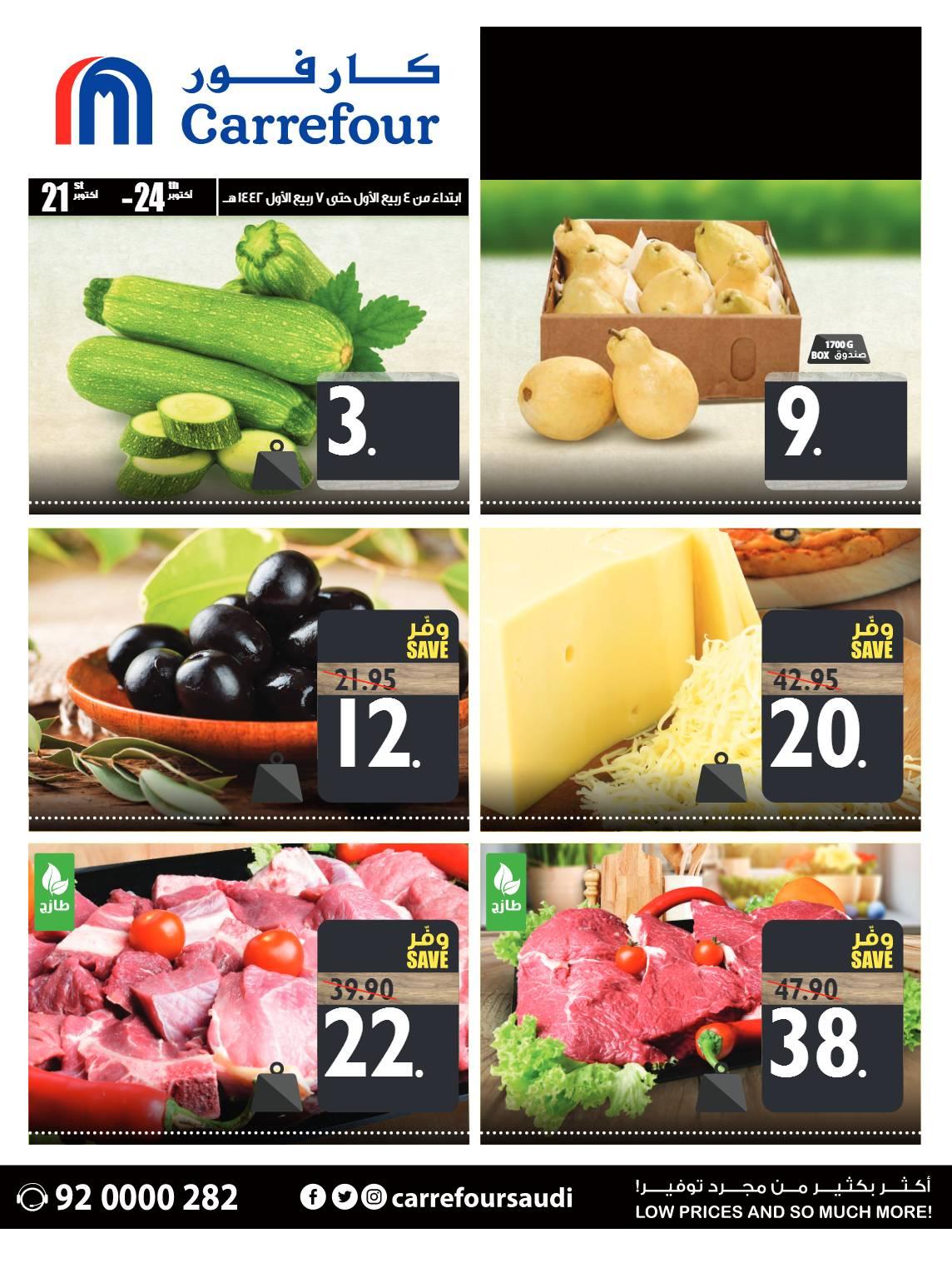 عروض كارفور جدة المدينة المنورة الاربعاء 21 10 2020 لمدة 4 ايام عروض اليوم Vegetables Carrefour Food