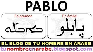 Como Se Dice En Arabe Gracias Imagenes De Nombres En Arameo Para Tatuajes Nombres En Arabe