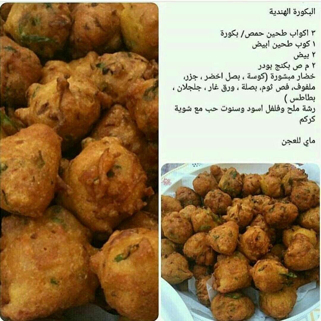 باكوره Cookout Food Food Receipes Tunisian Food