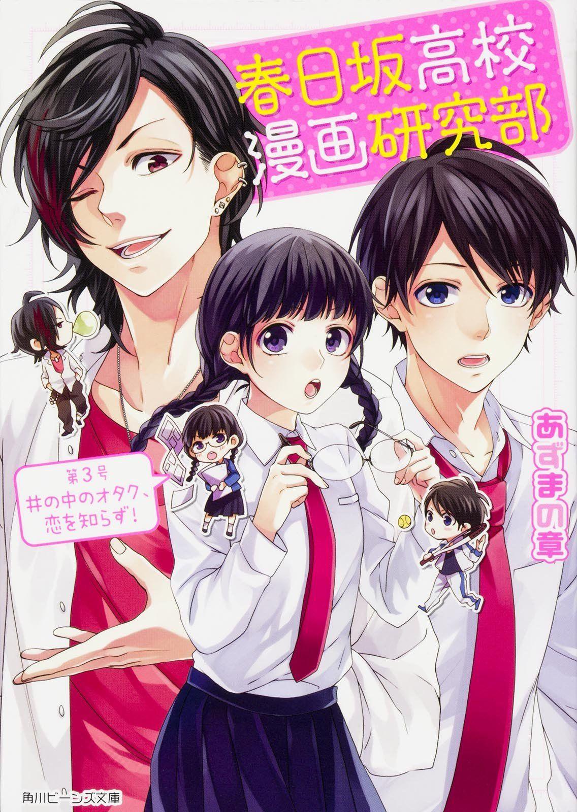 Pin by Animetale on couples Anime, Anime love, Manga