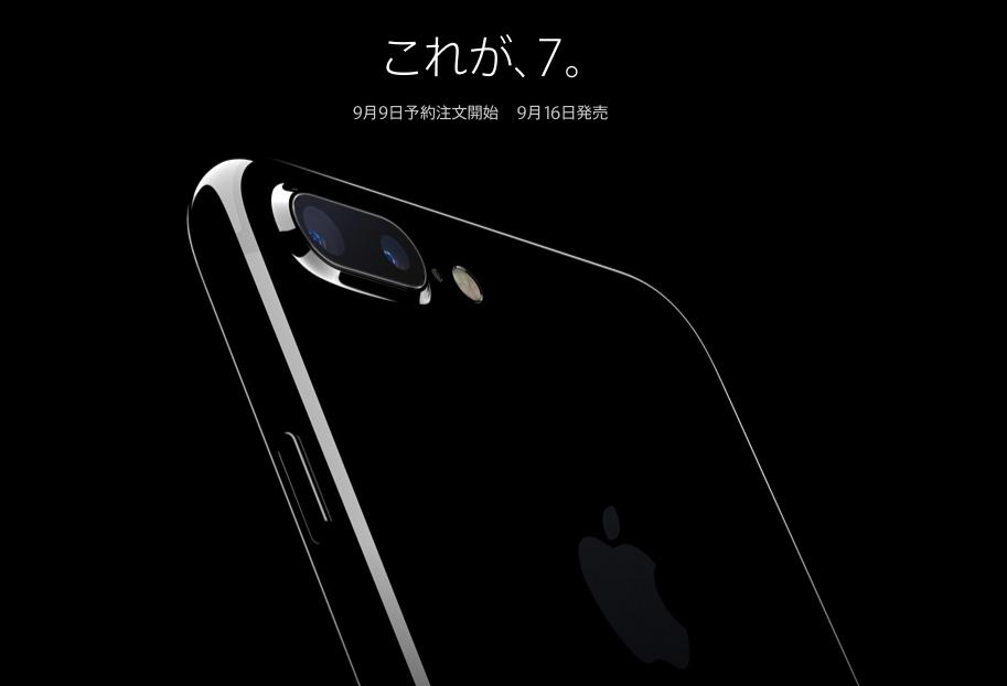 Apple iPhone7iPhone 7 Plusを発表 防水FeliCa搭載カメラがデュアルになどなど http://www.it-student-blog.com/entry/2016/09/08/Apple_iPhone7%2CiPhone_7_Plus%E3%82%92%E7%99%BA%E8%A1%A8_%E9%98%B2%E6%B0%B4%E3%80%81FeliCa%E6%90%AD%E8%BC%89%E3%80%81%E3%82%AB%E3%83%A1%E3%83%A9%E3%81%8C%E3%83%87%E3%83%A5%E3%82%A2%E3%83%AB%E3%81%AB