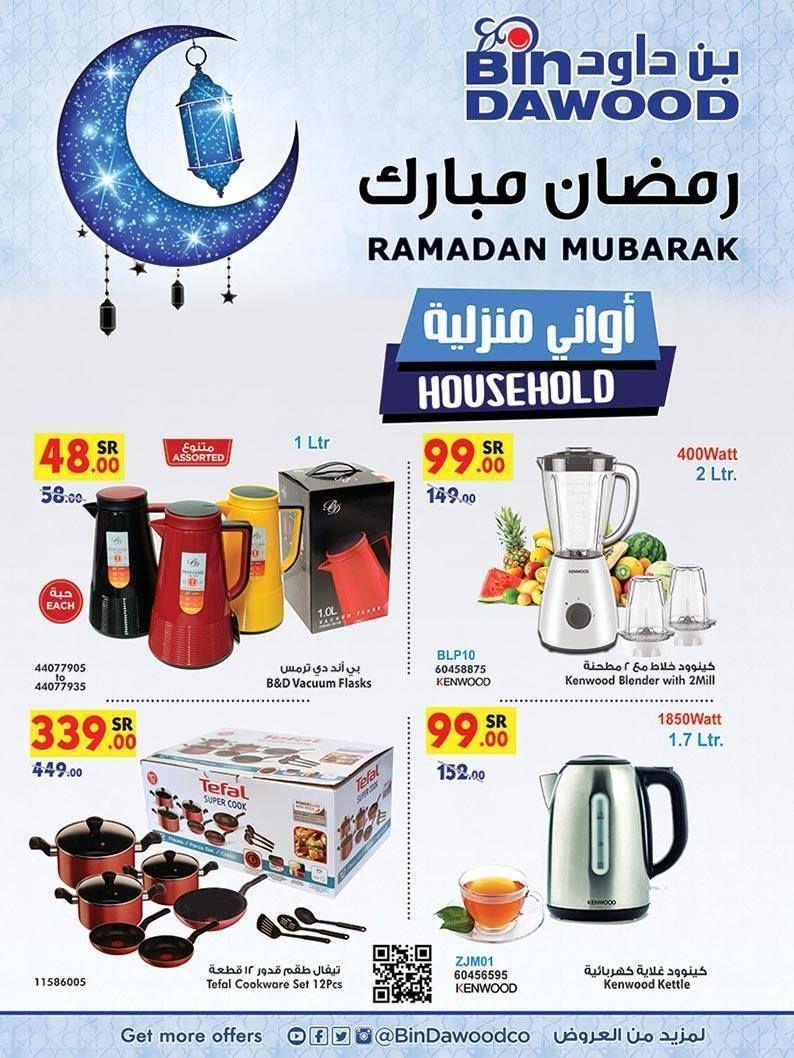 عروض رمضان عروض بن داود المدينة المنورة الاربعاء 15 ابريل 2020 اواني منزلية عروض اليوم In 2020 Ramadan Ramadan Mubarak Kenwood Blender
