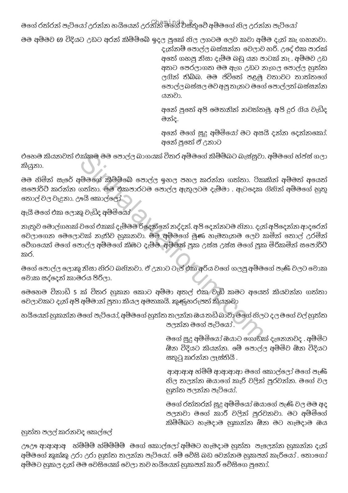 Achini Sinhala Wal Katha New