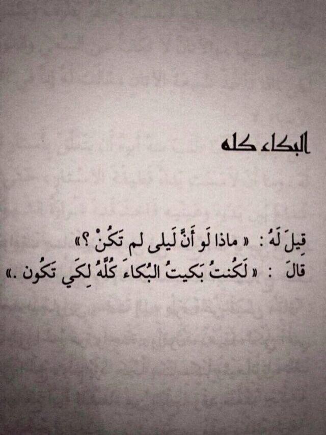 من ديوان قيس بن الملوح Cool Words Words Quotes Mood Quotes