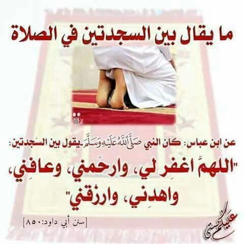 ما يقال بين السجدتين تعلم Words Of Wisdom Islam Words