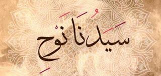 قصص نسمات ربانية Arabic Calligraphy Blog Posts Calligraphy