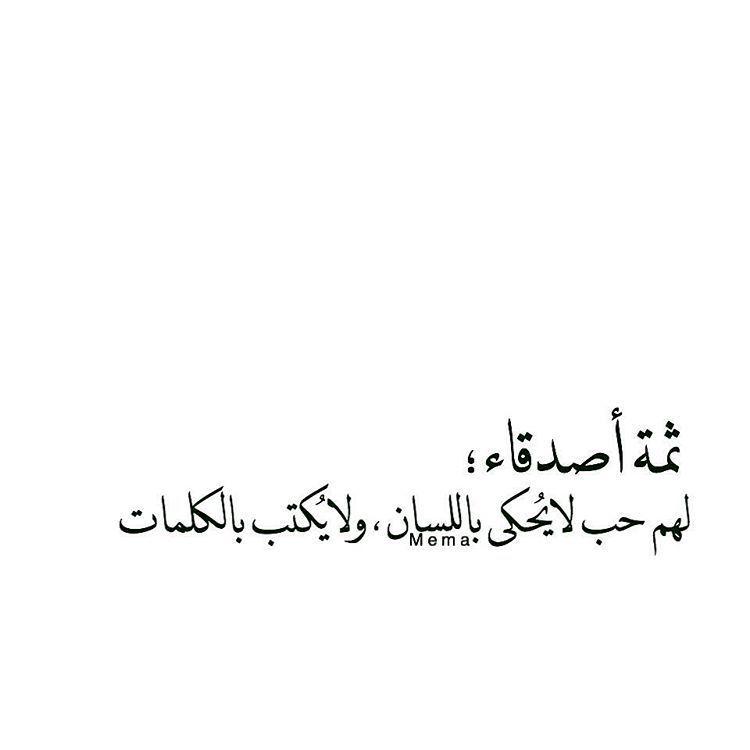 ثمة اصدقاء لهم حب لا ي حكى باللسان ولا ي كتب بالكلمات Friends Quotes Talking Quotes Love Smile Quotes