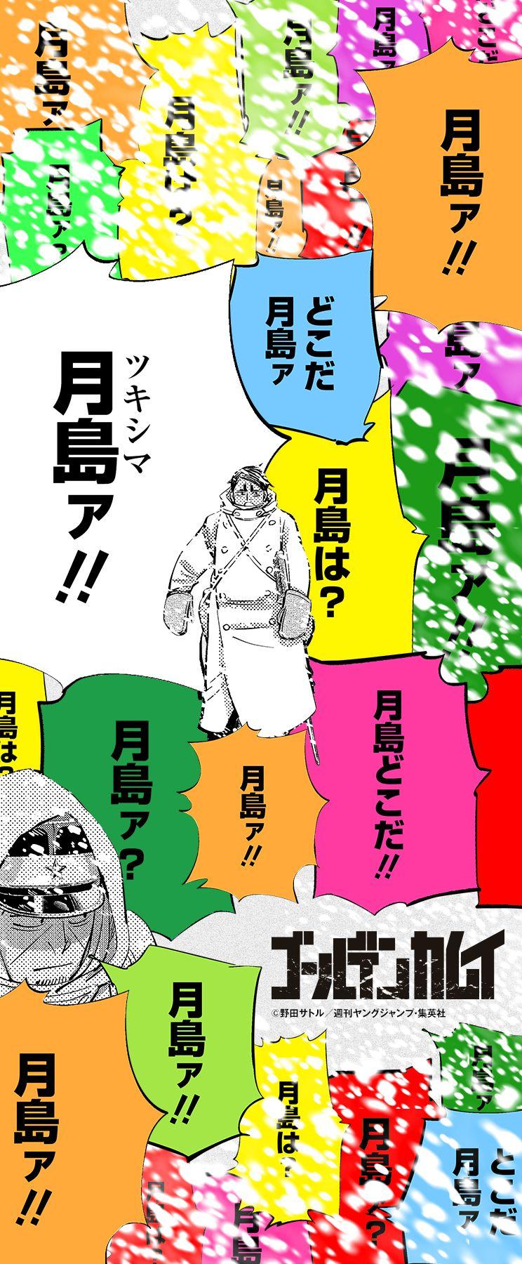 ゴールデンカムイ ゴールデンカムイ アニメ絵 ファンアート