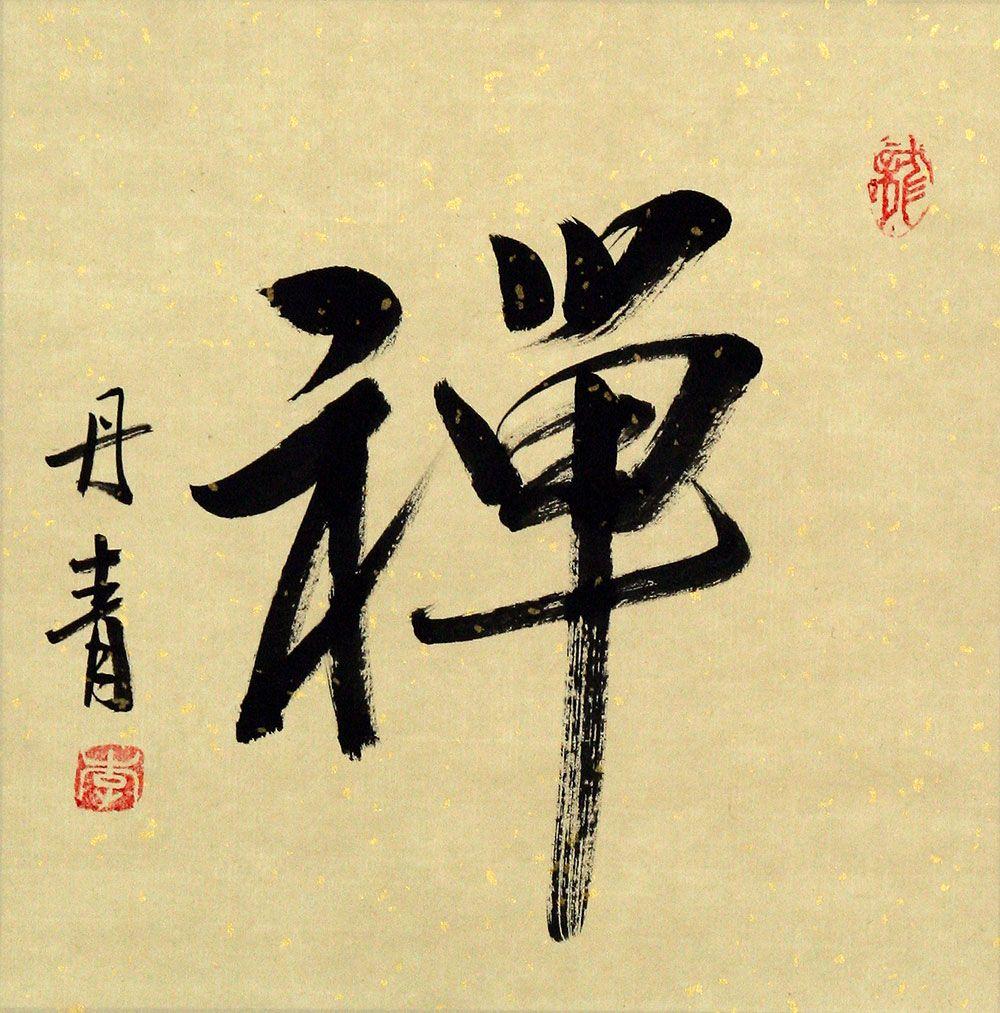 ZEN / CHAN Japanese Kanji / Chinese Character Painting - Chinese ...
