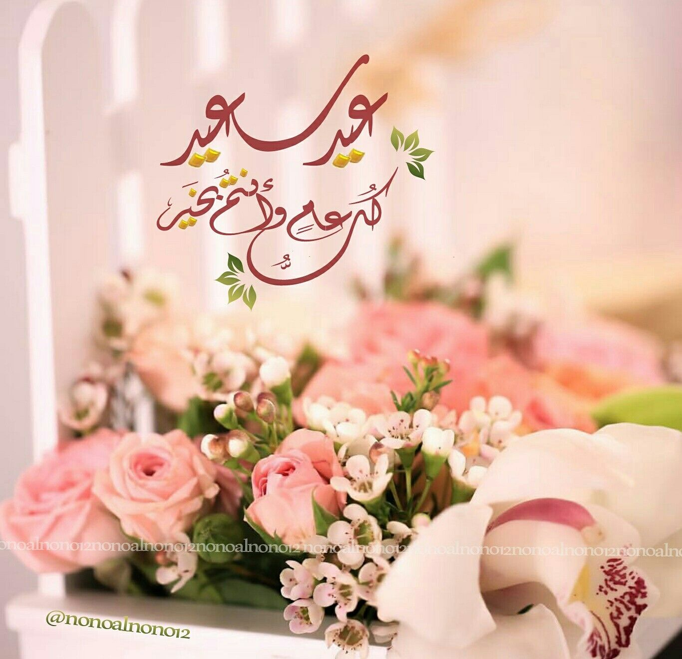 عيد سعيد Eid Greetings Eid Cards Happy Eid