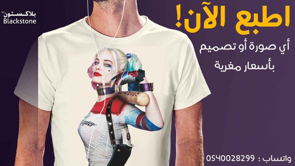 تصميم و دعاية و طباعة و اعلان مقرنا في الرياض وتوصيل لأهلنا في كل منطقة في المملكة طباعة على كل شيء وكل الخا Mens Tshirts Mens Graphic Tshirt Mens Tops