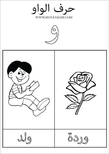 كتاب تلوين الحروف العربية Pdf Bird Coloring Pages School Diy Coloring Pages