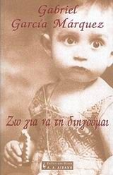 Ζω για να τη διηγούμαι (Vivir para contarla, Marquez Gabriel Garcia) εκ.οικ. Λιβάνη