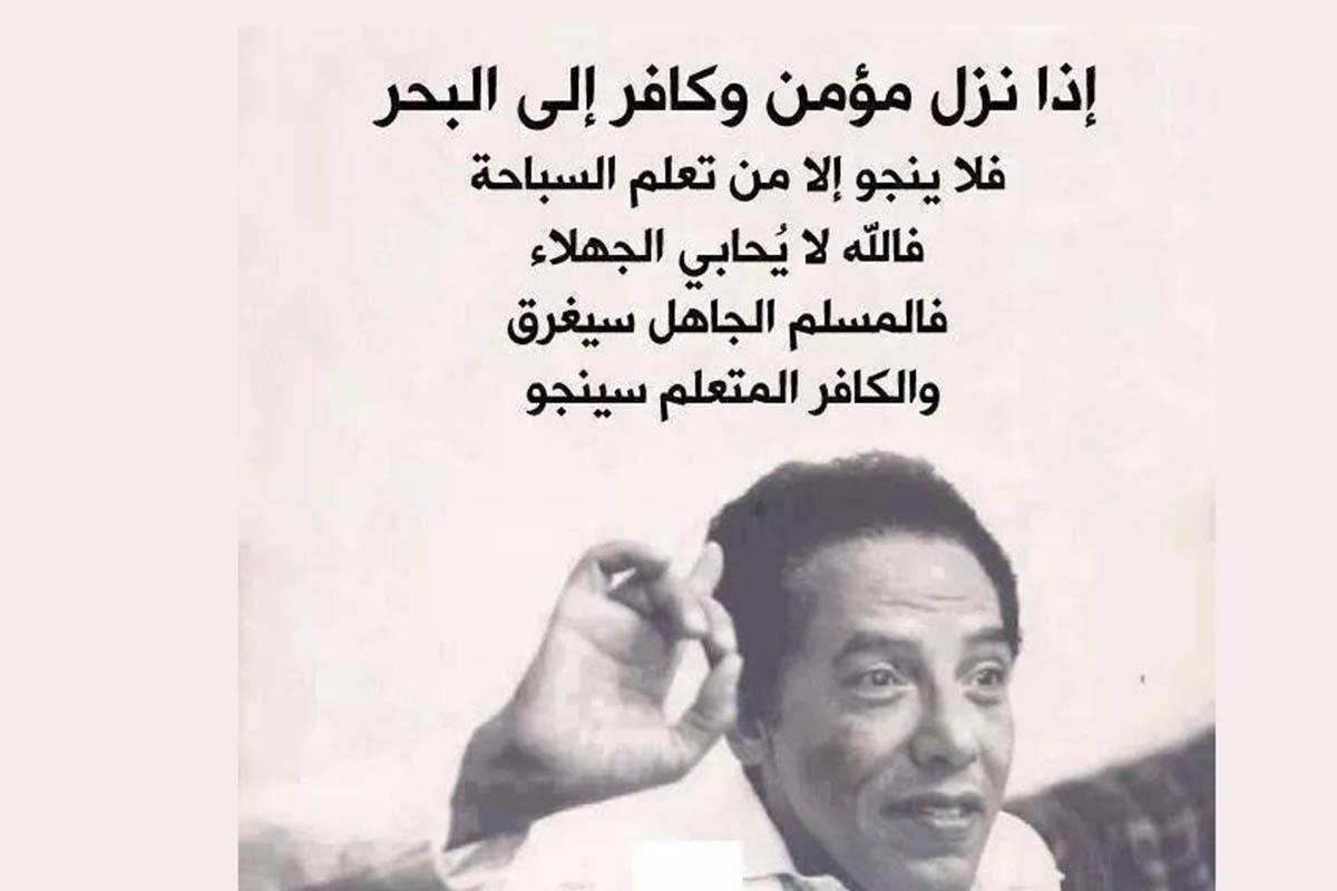 مصطفى محمود Beautiful Arabic Words Life Lesson Quotes Arabic