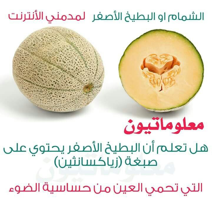 Pin By Sherif Abdallah On صحة Health Food Helthy Food Health