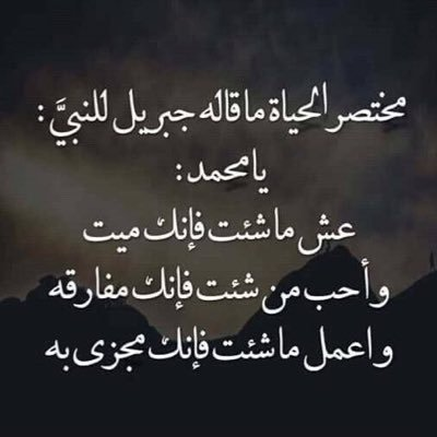عش ما شئت فإنك ميت Recherche Google Arabic Books Words Arabic Calligraphy