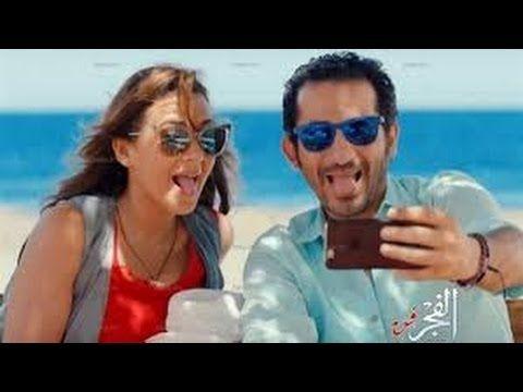 فيلم مصري كوميدي 2017 بشرى واحمد حلمي و لطفي لبيب كامل حصريا I افلام ا Youtube Mirrored Sunglasses Square Sunglasses Men