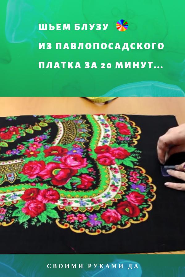 93a822f7e2fa1e2 Как сшить легко и быстро блузу из павлопосадского платка и не только  #одежда #шитье #своимируками