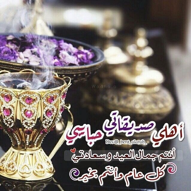 Pin By Toomy On تهنئة Eid Greetings Happy Eid Sister Birthday Quotes