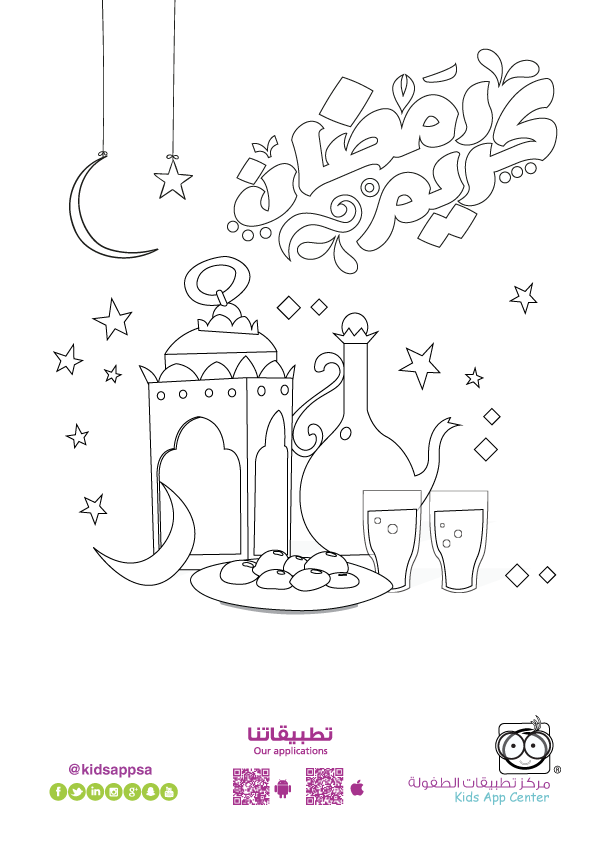Resultat De Recherche D Images Pour تلوين للاطفال رمضان Ramadan Crafts Ramadan Kids Ramadan Decorations