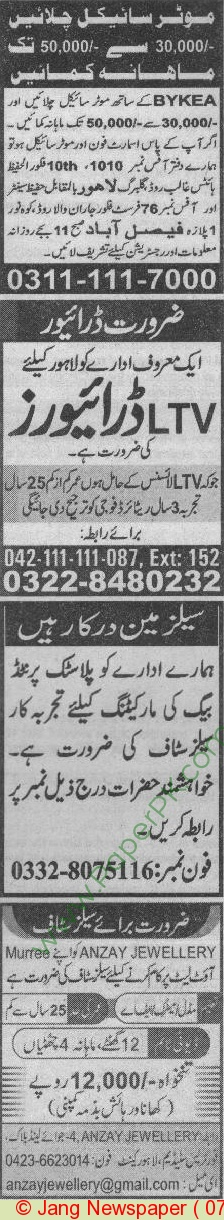 Jang Classified Jobs (5) | Jobs In Pakistan | Jobs in