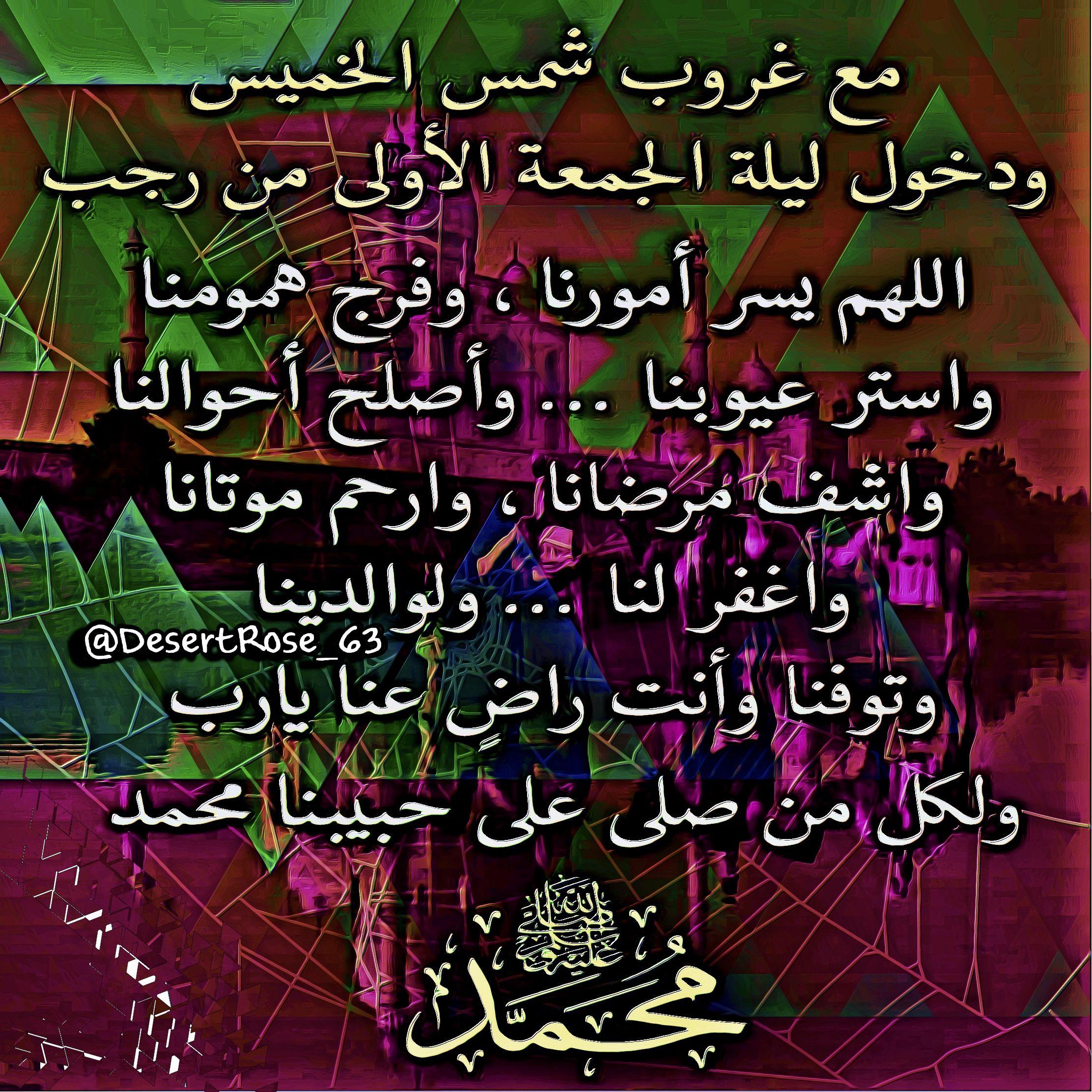 أسعد الله جمعتكم وجميع أيامكم وبارك لكم في شهر رجب وبلغكم رمضان وأنتم في صحة وأمان Ramadan Kareem Ramadan Kareem