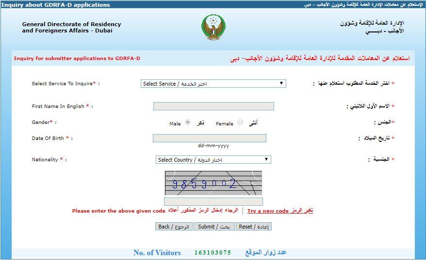 passport application status number