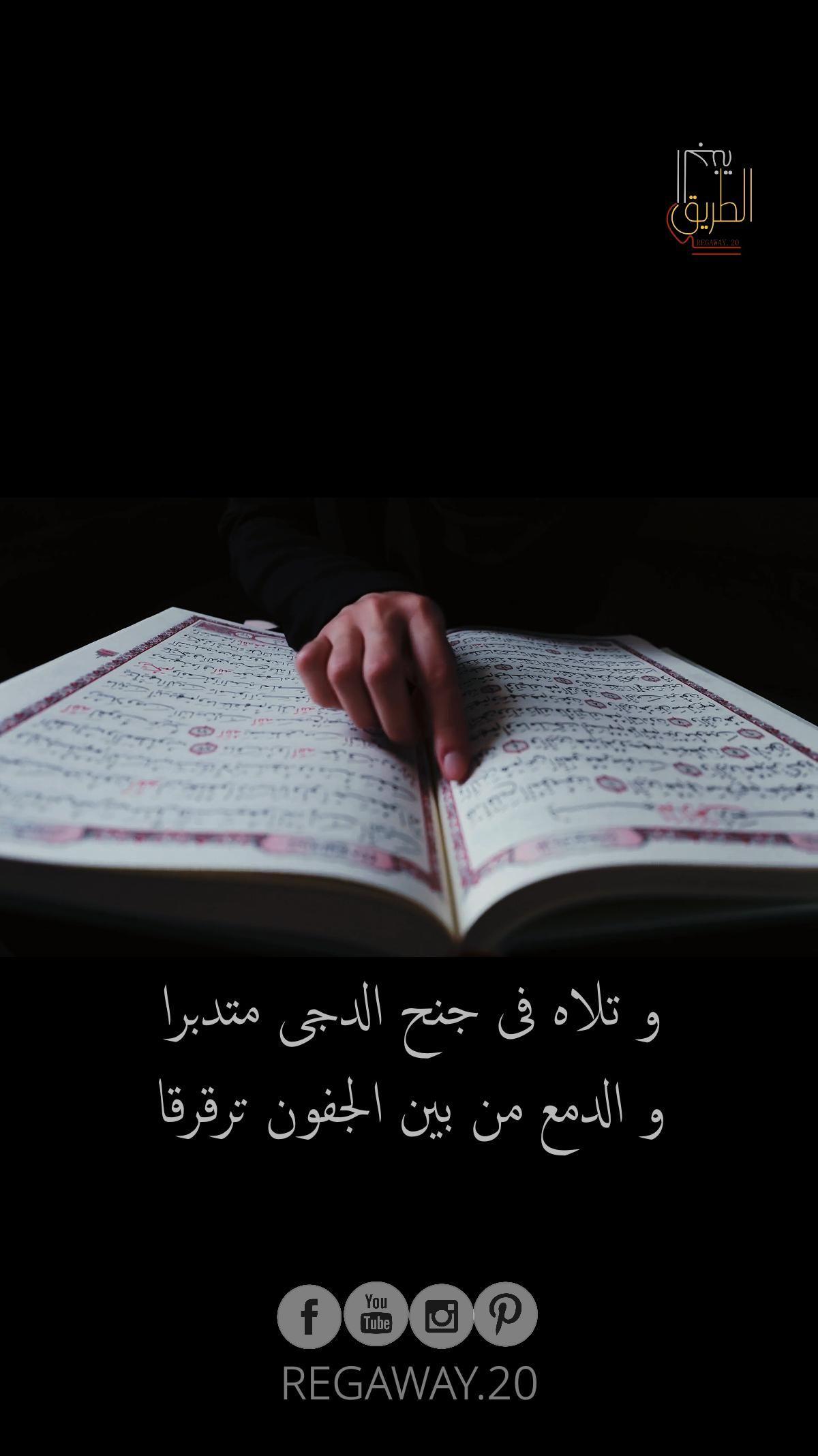 يا حافظ القرآن رتل آيه فالكل أنصت للتلاوة مطرقا Video Quran Holy Quran Islamic Nasheed