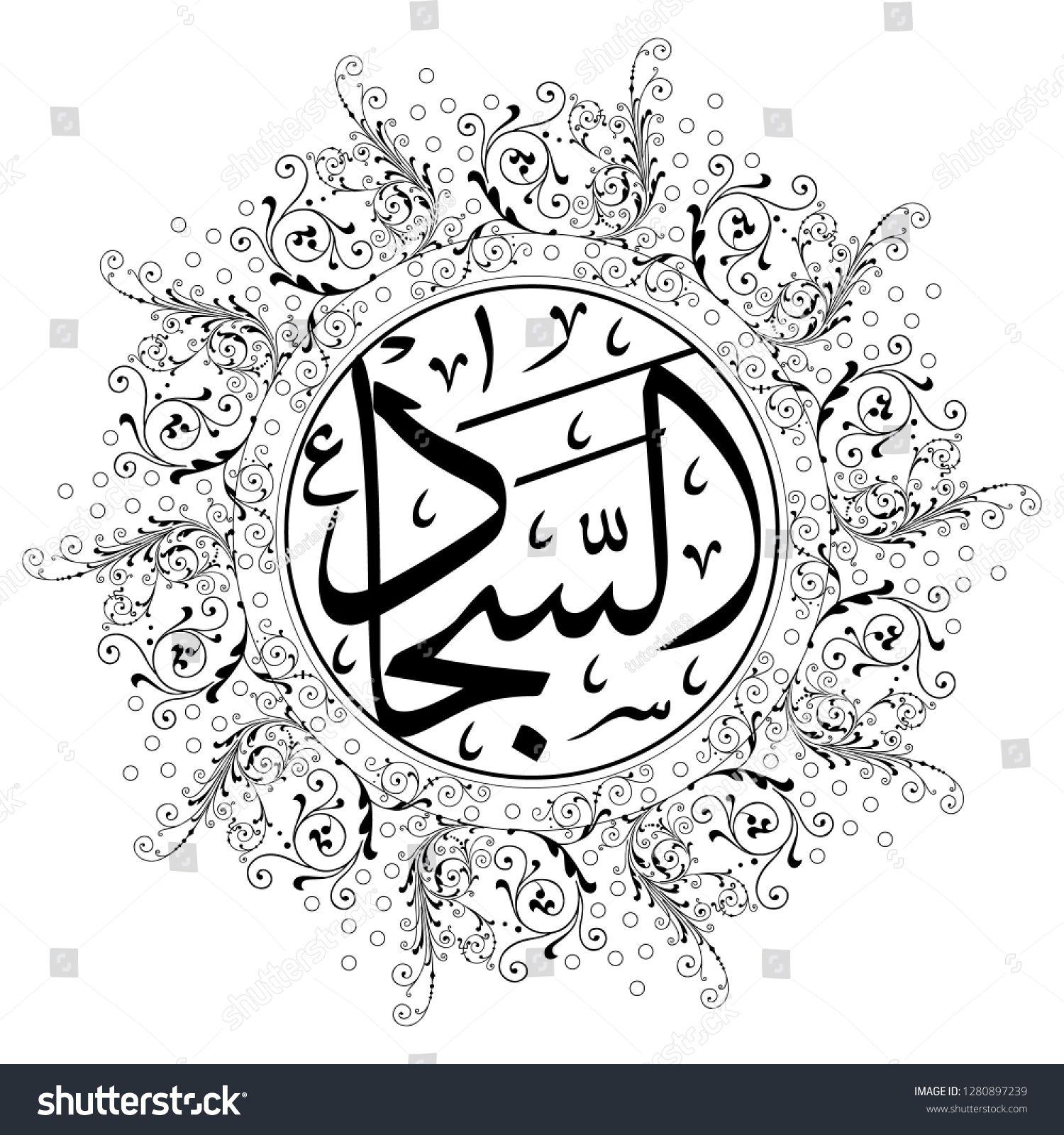 Calligraphy Imam Ali As Assajad In Ornament Circle Stars Sponsored Ad Ali Imam Calligraphy Assajad Trippy Backgrounds Calligraphy Islamic Calligraphy