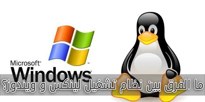 ما الفرق بين نظام تشغيل لينكس و ويندوز Cheap Windows Linux Microsoft