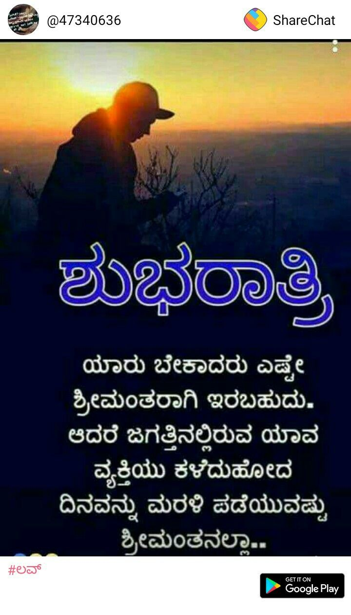 Pin By Ganesh Pandit On Good Night Kannada Good Night Quotes Gud Night Images Night Messages