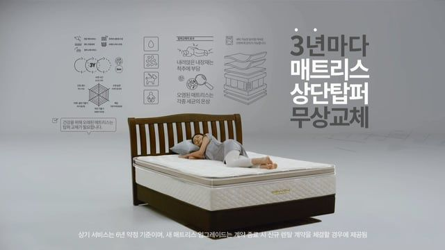 Title : Coway_mattress Client : Woongjin_caway Agency : Cheil Communications Production : 파란고래하늘을날다 Director : Min, Gwangseop On-air Date :2016.03 -음각.TXT.아이콘  -데이터 그래픽
